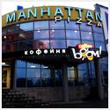 Manhattan, ресторан быстрого питания, Барнаул