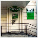 Зрение, медицинский центр, Барнаул